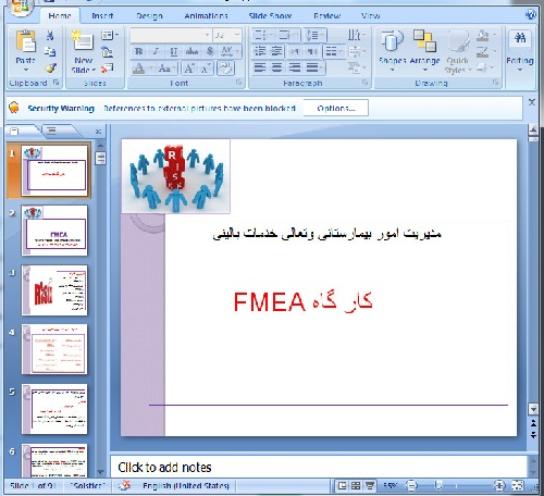 دانلود پاورپوینت کارگاه FMEA به همراه مثال - 91 اسلاید