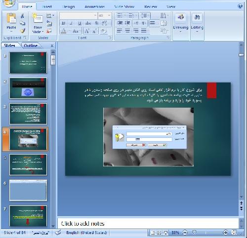 دانلود پاورپوینت سیستم نرم افزاری حسابداری تدبیر «مبحث حسابداری - پروژه کلاسی- 84 اسلاید