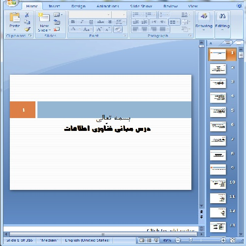 Image result for ‫مبانی فنّاوری اطلاعات مولاناپور‬‎